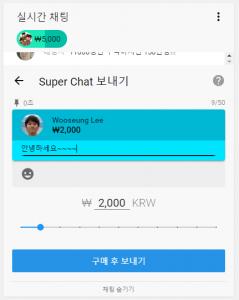 유튜브 슈퍼챗(Super Chat)에 대해 알아보자