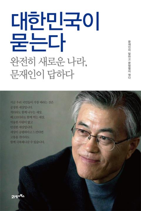 [대한민국이 묻는다] – 문재인 : 그의 진짜 목소리를 들어보자