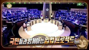 무한도전 <국민의원 특집> – 국회는 국민의 대의 전달 기관이다 (2017.04.01 방영)
