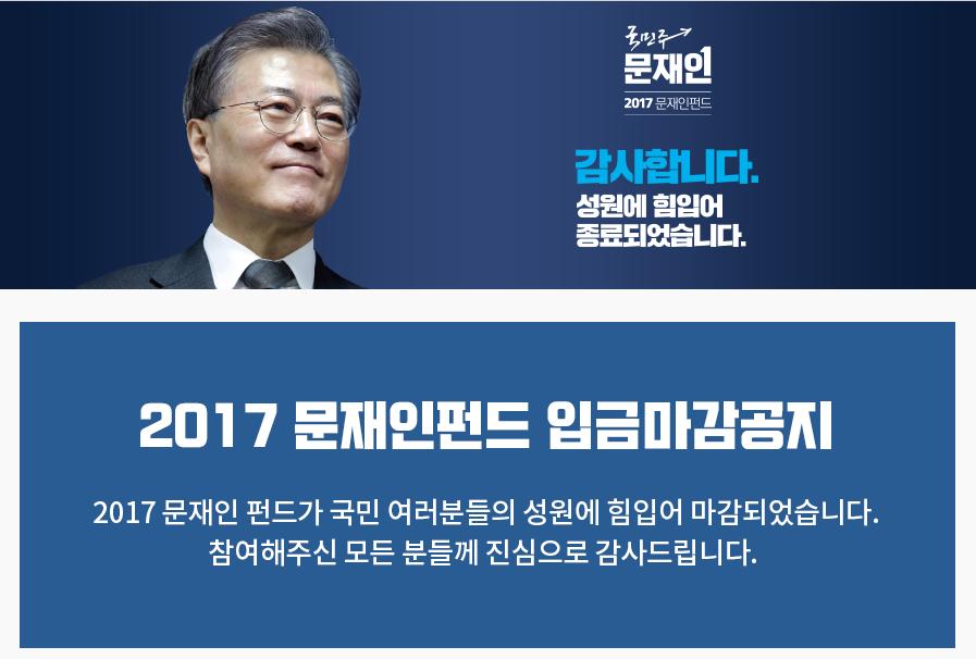 2017 문재인 펀드 모금 지원 후기