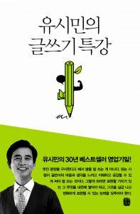 [유시민의 글쓰기 특강] – 유시민