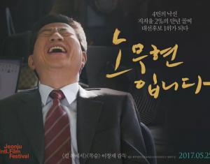 와디즈 영화 '노무현 입니다' 크라우드펀딩 투자 후기
