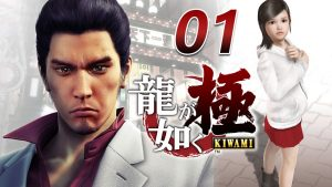 [PS4] 용과 같이 극1 게임 리뷰