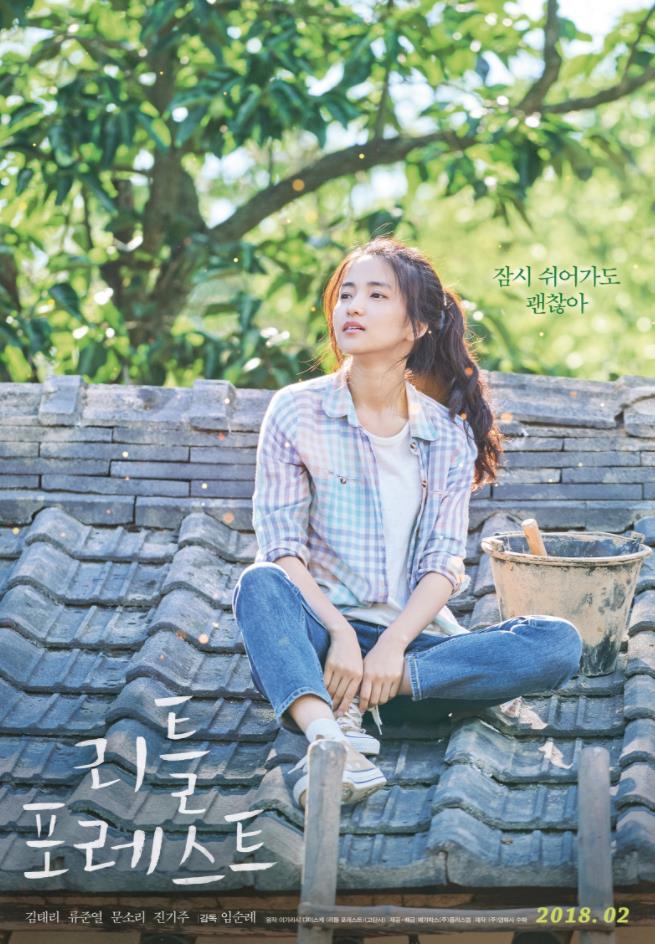 [영화] 리틀 포레스트 감상 후기