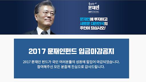 2017 문재인 펀드 모금 상환 후기