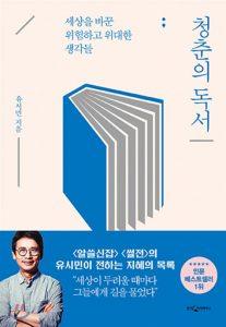 [청춘의 독서] – 유시민