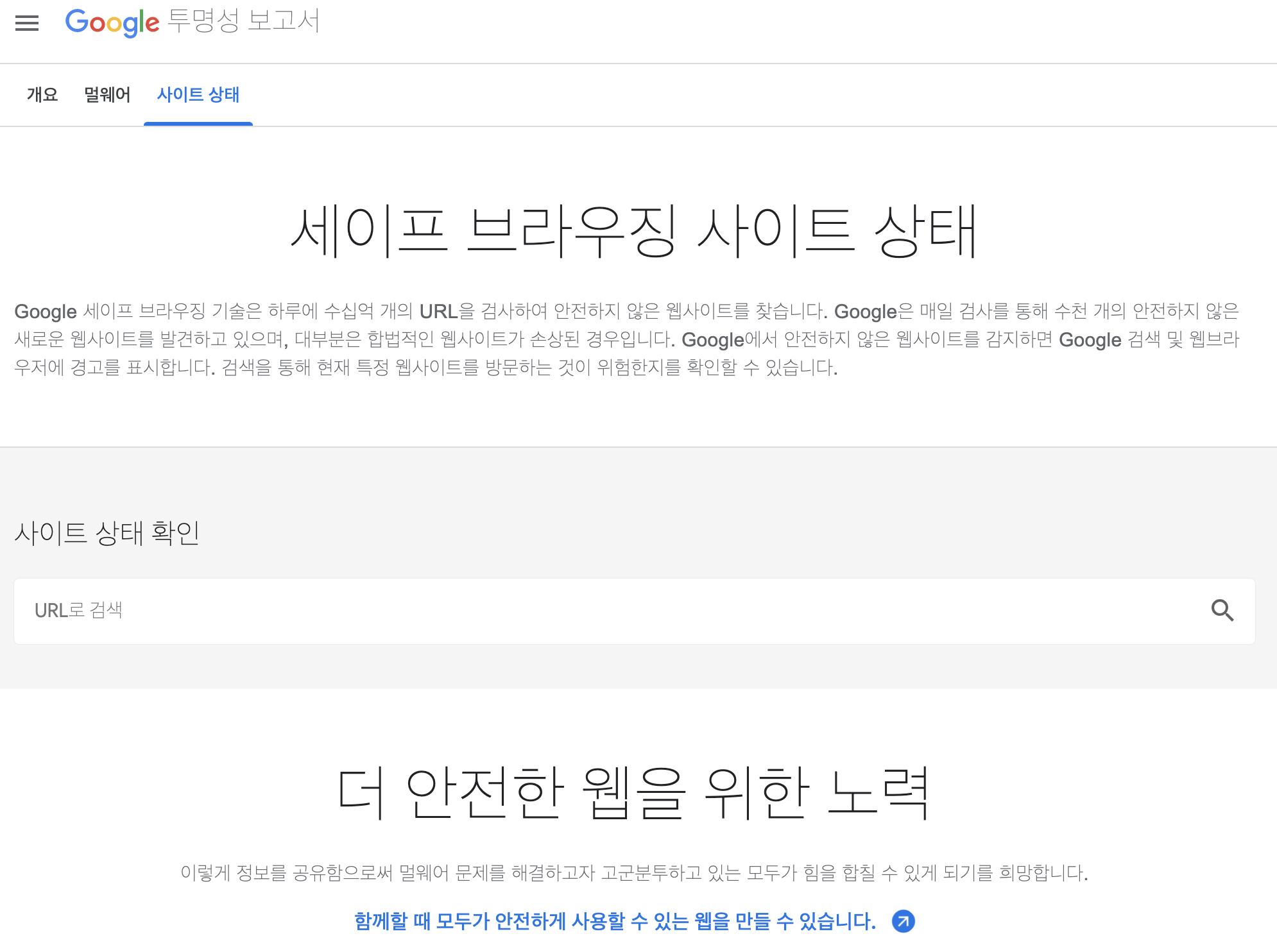 운영중인 서버, 사이트가 바이러스에 걸렸는지 확인해주는 구글 서비스