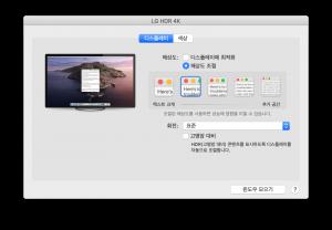 맥OS 10.15.4 버전 업데이트 후 확장 모니터 색상 변경 된 증상
