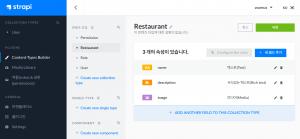 Nuxt + GraphQL + Strapi를 이용한 웹페이지 만들기 (2)